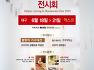 2015 대구 홈.리빙 & 생활용품 전시회!