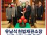 유남석 헌법재판소장, 이웃사랑 성금 전달