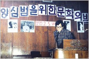 문인들, 광화문 네거리로 나서다.자유실천문인협의회101인 선언 사진