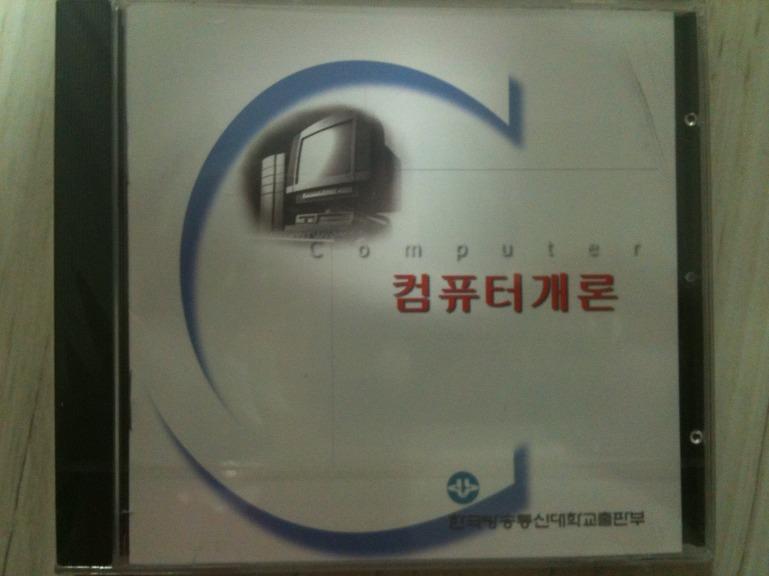 한국방송대학교 컴퓨터개론 교재CD