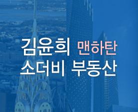 [맨하탄 부동산, 맨해튼 부동산] 김윤희 맨하탄 소더비 부동산
