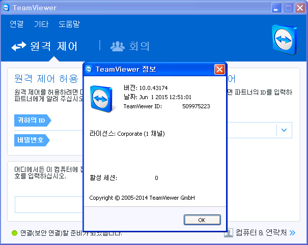 TeamViewer Corporate 10 0 43174 Portable