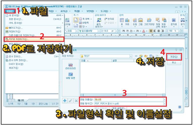 pdf image 변환