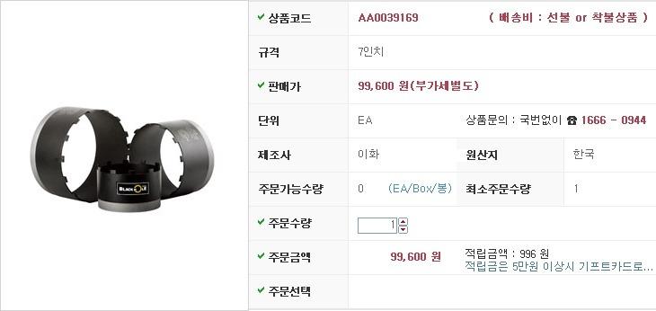 훔관코어 7인치 이화 제조업체의 공작기계/다이아몬드쏘 브랜드별 가격비교 및 판매정보 소개
