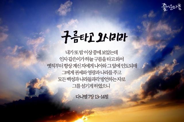 하나님의 교회에서 전하는 구름타고 오시는 재림예수님 아버지 안상홍님