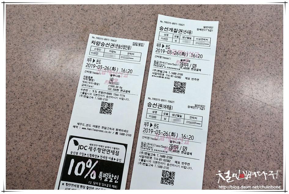 블루나래호 제주항->완도항->대전집도착(제주도여행END-총2157km주행)