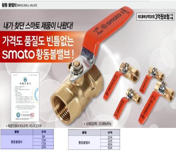 황동볼밸브 40A SMATO밸브 제조업체의 배관설비/배관자재 가격비교 및 판매정보 소개