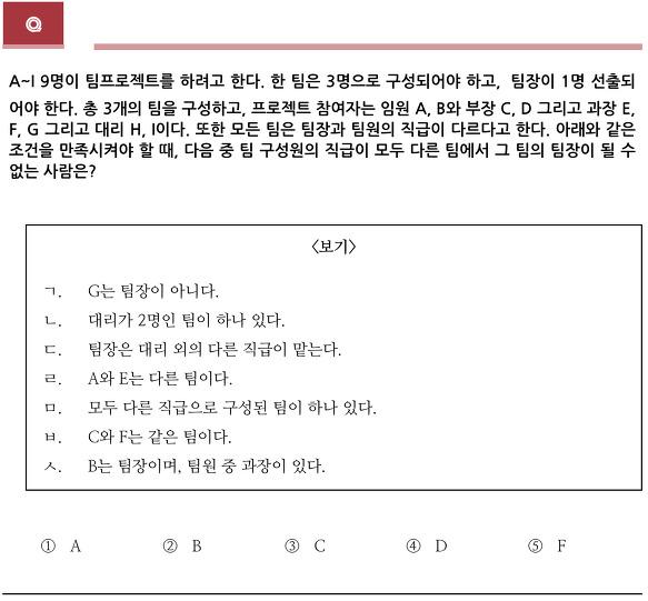 인적성 수리 문제 pdf