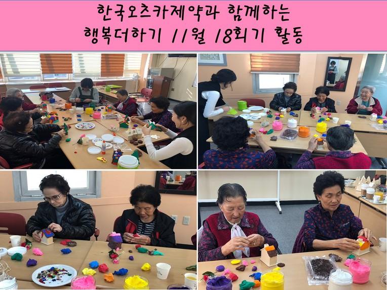 한국오츠카제약과 함께하는 행복더하기 11월 18회기 활동 진행